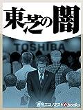東芝の闇 (週刊エコノミストebooks)