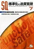 標準化と品質管理 2014年 07月号 [雑誌]
