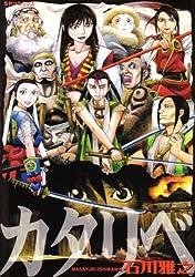 カタリベ (SPコミックス)