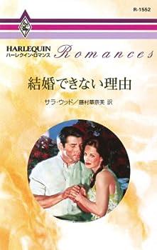 結婚できない理由 ハーレクイン・ロマンス
