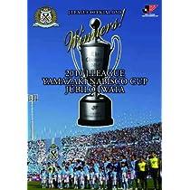 JリーグオフィシャルDVD 2010Jリーグヤマザキナビスコカップ ジュビロ磐田 カップウィナーズ