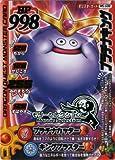 ドラゴンクエスト【錬金キャンペーン】プラチナキング【モリー】