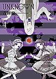 UNKNOWN 4巻 (デジタル版ガンガンコミックス)