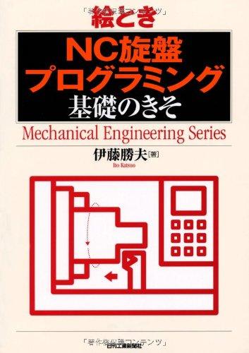 ���Ȥ���NC���ץץ?��ߥ״��äΤ��� (Mechanical Engineering Series)