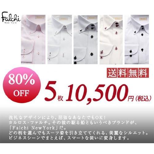 FALCHI NEW YORK(ファルチ ニューヨーク) ファルチ ニューヨークFalchi New York ワイシャツスリムフィットシャツ ボタンダウン・ワイドカラーが選べる5枚セット ワイシャツ(falchi_yshatsuset) LL ワイド:1枚×ボタンダウン:4枚