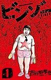 ビンゾー(1): 少年チャンピオン・コミックス