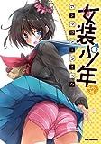 女装少年アンソロジーコミックみかん組 (IDコミックス REXコミックス)