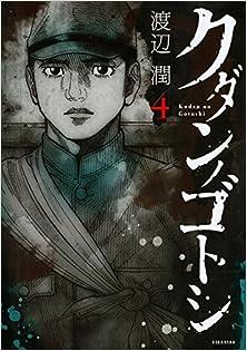 [渡辺潤] クダンノゴトシ 第02-04巻