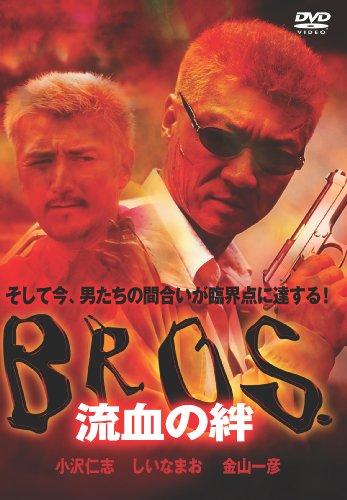 BROS 流血の絆 [DVD]
