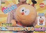 キテレツ大百科 XLコロ助ぬいぐるみ vol.3 単品 ウインク 超特大45cm BIG!
