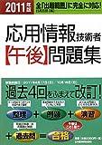 応用情報技術者 【午後】 問題集 2011年版―全「出題範囲」に完全に対応!