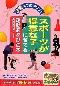 スポーツが得意な子に育てる運動あそびの本―3歳までに伸ばす! (マミーズブック)