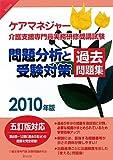ケアマネジャー介護支援専門員実務研修受講試験問題分析と受験対策過去問題集〈2010年版〉