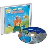 CD英語でうたう日本の童謡(全2巻)