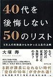 40代を後悔しない50のリスト 1万人の失敗談からわかった人生の法則