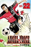 ANGEL VOICE 22 (少年チャンピオン・コミックス)