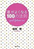 運がよくなる100の法則 (集英社文庫)