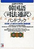 韓国語<司法通訳>ハンドブック (アスカカルチャー)