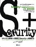 Security+COMPLETEテキスト〈上巻〉基礎知識編 (CompTIA認定資格受験シリーズ)