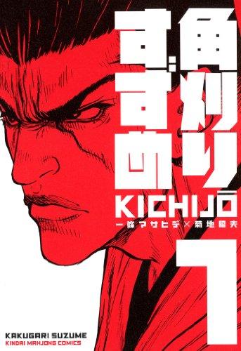 角刈りすずめ(1) (近代麻雀コミックス)