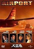 大空港[DVD]