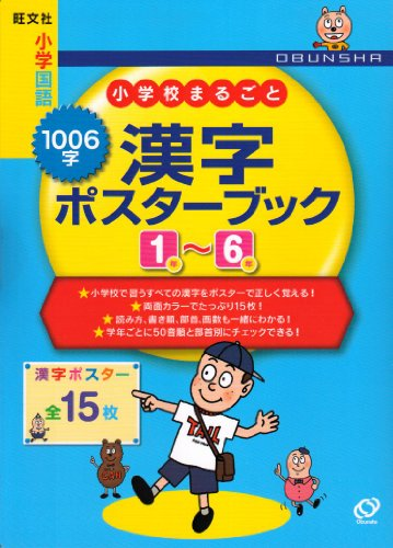 1-6 years 1006 kanji poster book whole elementary school (2010) ISBN: 4010108754 [Japanese Import]