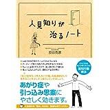 人見知りが治るノート eBook: 反田 克彦: Kindleストア