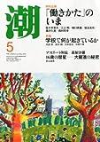 潮 2013年 05月号 [雑誌]