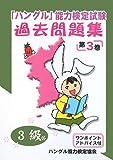 「ハングル」能力検定試験過去問題集〈3級〉 第3巻 (3) (CD付)