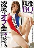 現役RQ凌辱オフ会 あゆみ ワンズファクトリー [DVD]