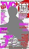 TVガイドPLUS (プラス) VOL.9 2013年 2/4号 [雑誌]
