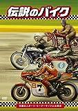 伝説のバイク-究極のスポーツ・モーターサイクルの探求
