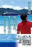 死ぬ理由、生きる理由 -英霊の渇く島に問う- (ワニプラス)
