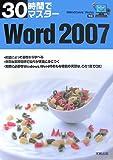 30時間でマスター Word2007―WindowsVista対応