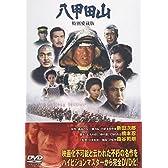 八甲田山 特別愛蔵版 高倉健 主演 DVD2枚組