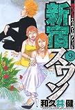 新宿スワン(9) (ヤンマガKCスペシャル)