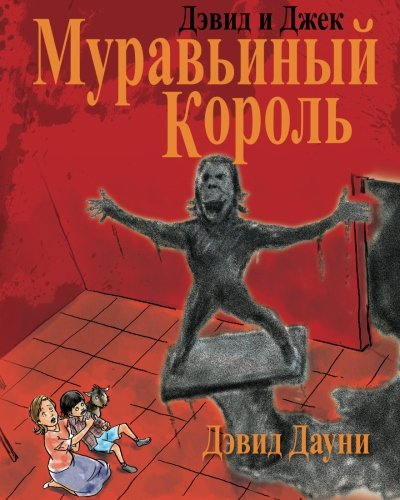 David and Jacko: The Ant God (Russian Edition)