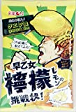 リボン 70g早乙女檸檬の挑戦状 70g(個包装込み)×10個