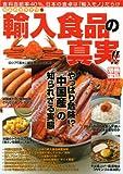 食品のカラクリ6 輸入食品の真実!!−やっぱり危険!? 「中国産」の知られざる実態 (別冊宝島 1458 ノンフィクション)