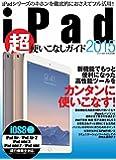 iPad超使いこなしガイド2015 (三才ムックvol.763)