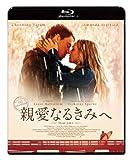 親愛なるきみへ[Blu-ray/ブルーレイ]