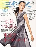 ミセス 2014年 09月号 [雑誌]