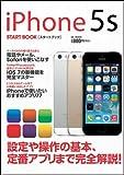 iPhone 5s スタートブック