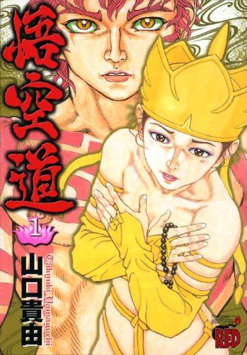 悟空道 1 (チャンピオンREDコミックス)
