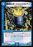 【 デュエルマスターズ 】[奇術ロボ・ジェントルマン] コモン dmx11-076《大決戦 オールスター12》 シングル カード