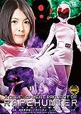 レイプハンター開発計画 File06 [DVD]