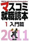 マスコミ就職読本〈2011年度版 1〉入門篇