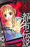 闇都市伝説ブラック・サイト (ボニータコミックス)