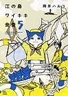 江の島ワイキキ食堂 第5巻 2013年06月17日発売