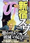 新宿スワン 第7巻